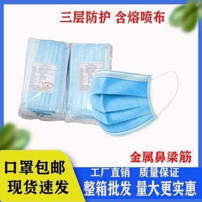 一次性口罩成人三层防护大人3层含熔喷布防尘防晒防病毒批发