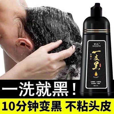 67990/一洗黑天然植物染发剂中老年人白发变黑发洗头水染发膏黑发洗发露