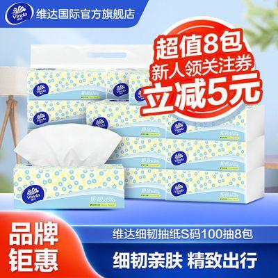 维达细韧抽纸3层100抽8/48包家用纸巾软抽卫生纸面巾纸餐巾纸批发