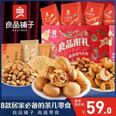 领券立减39 良品铺子-橙意盒2-1430g/8袋坚果零食干果网红零食