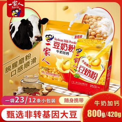 75460/一家人牛奶高钙豆奶粉营养早餐加钙豆浆粉免煮速溶学生代餐粉