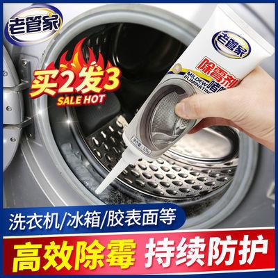 【买2发3】老管家除霉啫喱除霉剂去霉渍非洗衣机胶圈清洗除霉神器