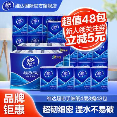维达超韧纸自然无香手帕纸手帕 4层48包装便携装