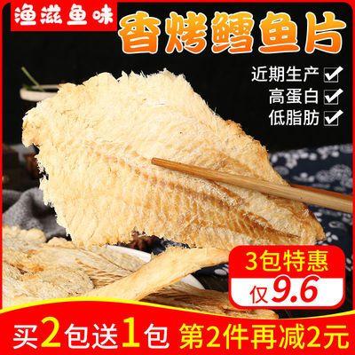 【买2送1】鳕鱼片即食鱼零食烤鱼片批发香烤鳕鱼片正宗手工鳕鱼片