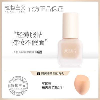 74833/植物主义孕妇粉底液控油遮瑕持久保湿不卡粉bb霜学生党可用化妆品