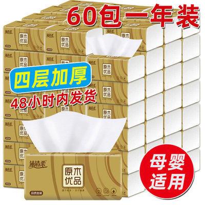 沐清柔60包一年装10包原木抽纸整箱批发家用妇婴厕纸车载纸巾