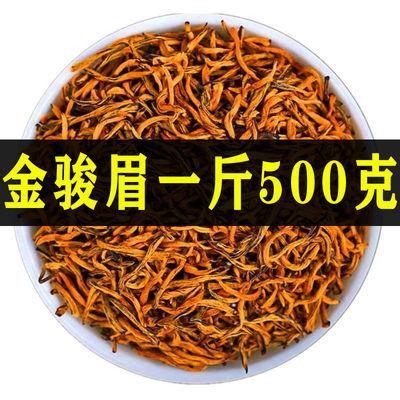 金骏眉【黄芽500克】2020新茶武夷山红茶特级春茶散装暖胃蜜香型