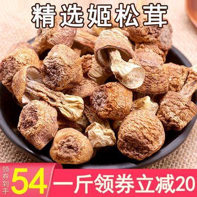 吉美味云南姬松茸干货非野生菌菇松茸菌干货蘑菇150g/250g/500g