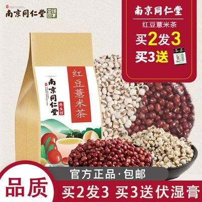 南京同仁堂红豆薏米茶养生茶赤小豆去湿气茶男女性通用