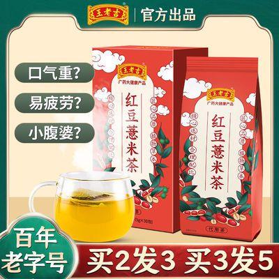 王老吉红豆薏米茶祛湿养生正宗赤小豆芡实健脾养胃去湿气组合花茶