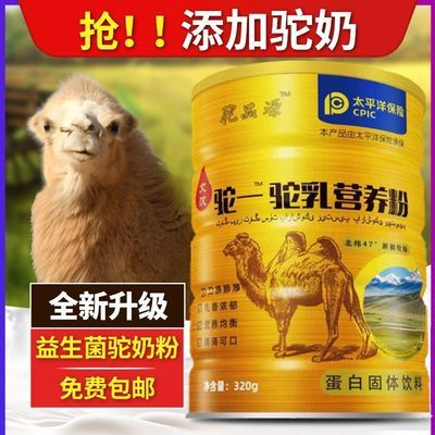 中老年骆驼奶粉新疆正宗纯驼奶官方高钙成人奶粉益生菌正品葡萄糖