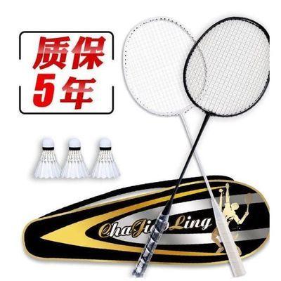 69340/羽毛球拍2支成人学生情侣儿童亲子进攻型羽毛球拍