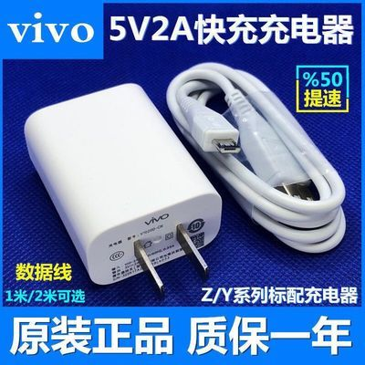 vivo原装充电器y93y85z1z3y66y33y81y97y79y75y69y11y3快充数据线