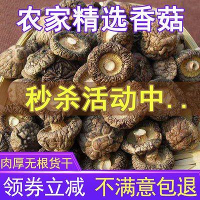 吉美味香菇肉厚无根干货香菇新货干蘑菇古田农家土特产150g/500g
