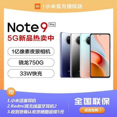 【预购送好礼】小米红米Redmi Note 9 Pro 5G 全网通手机骁龙750G【12月5日发完】