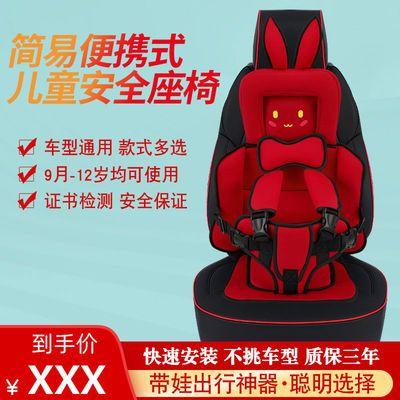 39601/汽车儿童安全座椅0-12岁儿童车载座椅便携式卡通安全座椅垫