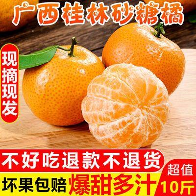 【爆甜无籽】正宗广西砂糖桔橘子小蜜桔薄皮柑橘孕妇新鲜水果批发