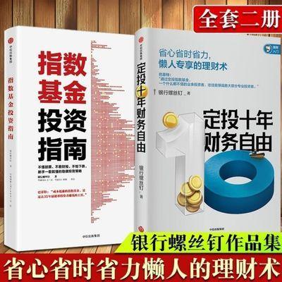 投资指南书籍(套装共2册)定投十年财务自由+指数基金投资指南