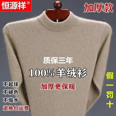 恒源祥男装半高领羊绒衫中年男士加厚保暖打底针织大码羊毛衫毛衣