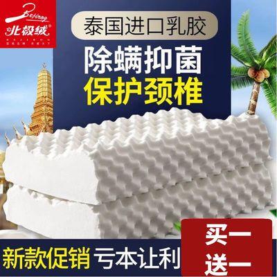 40166/北极绒泰国原装乳胶枕头天然橡胶颈椎枕成人枕头芯按摩护颈枕家用