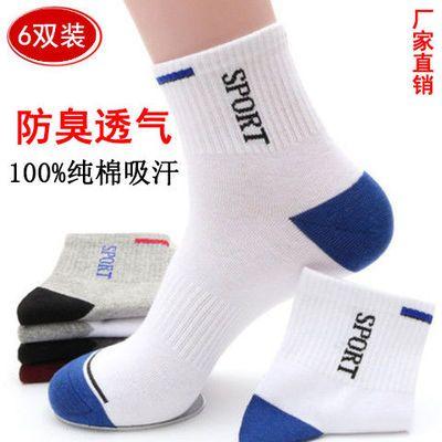 100%纯棉袜子男士中筒袜春秋防臭吸汗全棉男袜长筒运动袜潮流百搭