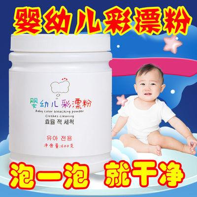 婴幼儿彩漂粉全能型家用爆炸盐增白去黄去污渍水洗衣服彩色漂白剂