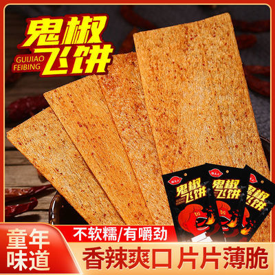 鬼椒飞饼辣条35g零食大礼包儿时怀旧麻辣小吃网红辣片大刀肉