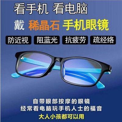 74968/正品爱大爱稀晶石手机眼镜防蓝光辐射防疲劳平光镜手机电脑护目镜