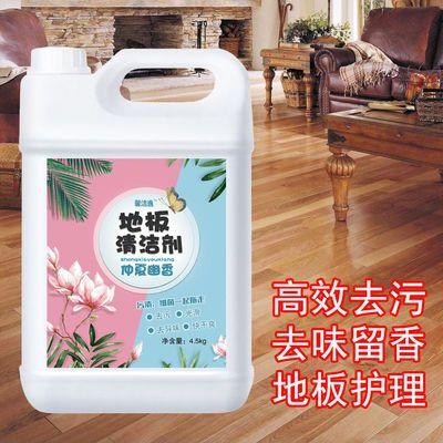 多功能地板清洁剂强力去污留香家用洁瓷剂瓷砖木地板大理石清洁液