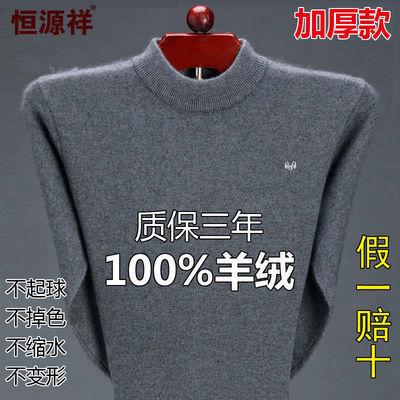 恒源祥男装半高领羊绒衫男士加厚保暖打底针织羊毛衫爸爸大码毛衣
