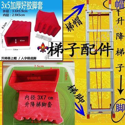 铝合金升降梯帽皮垫子人字梯家用梯防滑橡皮脚垫耐磨梯子配件脚套
