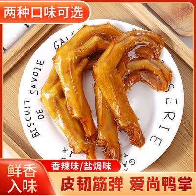 新浦村香辣脆鸭掌卤味泡鸭爪熟食即食麻辣夜宵充饥零食小吃整箱