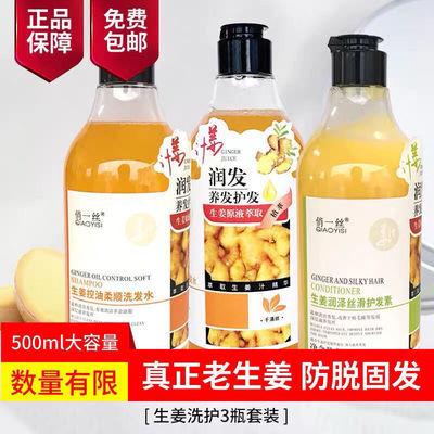 生姜控油洗发水护发素套装3瓶套装500ml*3
