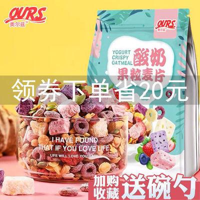 酸奶果粒麦片燕麦片水果混合早餐减低免煮脱肥即食学生网红袋装