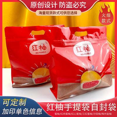 73056/柚子袋蜜柚密封袋礼品袋红柚喜庆封口袋塑料包装袋红肉柚子套袋