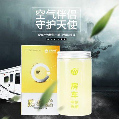 房车守护天使 汽车专用除甲醛/祛异味/高效杀菌/安全无毒