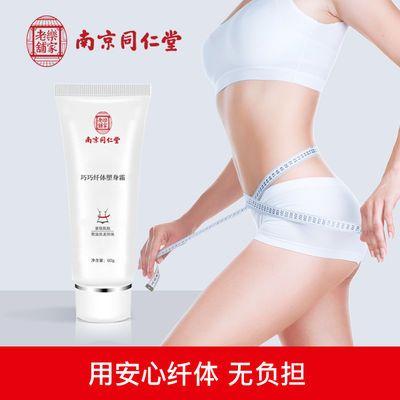 南京同仁堂纤体霜纤体塑形霜滋养嫩肤温和纤体膏身体塑身瘦身霜