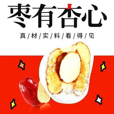 枣奶枣蓝莓干网红巴旦木奶枣夹心小零食枣想奶一口炒货奶酪奶油枣