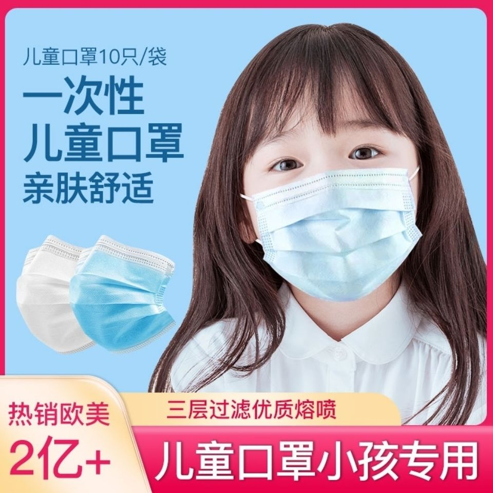 小孩一次性防护口罩儿童小学生幼儿防尘透气加厚男童女童面罩50只