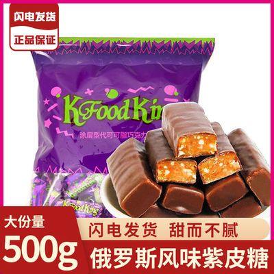 紫皮糖俄罗斯风味夹心巧克力喜糖年货糖果网红零食整箱批发大礼包
