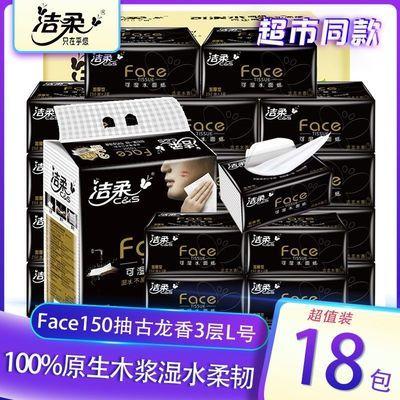 洁柔抽纸150抽黑Face古龙香水L号3层柔韧可湿水面巾纸家用餐巾纸