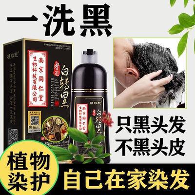 同仁堂一洗黑植物黑色染发剂自己在家染染发膏纯天然植物正品