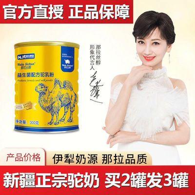 骆驼奶粉新疆伊犁那拉丝醇学生成人中老年益生菌无糖新鲜纯驼乳粉