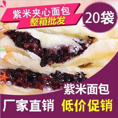 【营养早餐】紫米面包奶酪夹心吐司蛋糕手撕面包小吃网红休闲零食