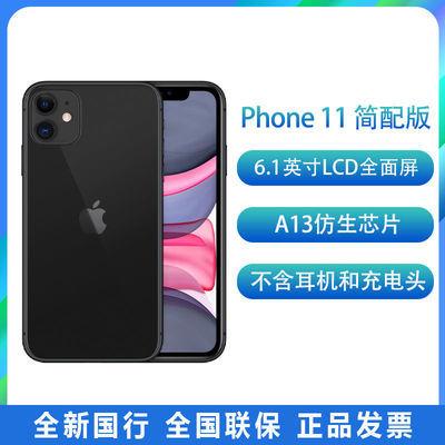 【简配版-无耳机和充电头】 iPhone11 苹果/Apple全网通智能手机【7天内发货】