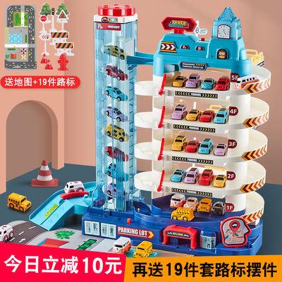儿童汽车大楼停车场玩具智力开发轨道车男孩玩具3-6岁闯关大冒险