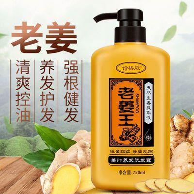 老姜王生姜防脱洗发水洗头膏控油去屑止痒洗发乳洗发露正品