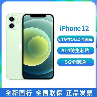 【国行正品】iPhone 12 Apple/苹果手机智能5G全网通