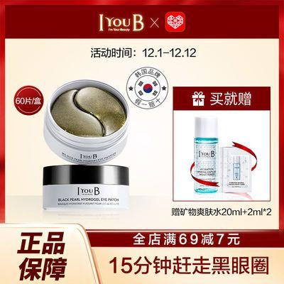 韩国iyoub黑珍珠眼膜补水淡化细纹改善黑眼圈眼袋紧致淡皱60片