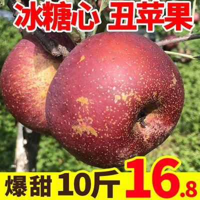 【批发价】正宗冰糖心丑苹果水果新鲜当季红富士脆甜10/5斤装整箱